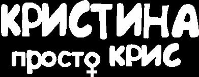 Принт Мужские шорты Кристина просто Крис - FatLine
