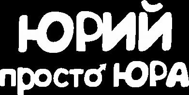 Принт Майка-тельняшка Юрий просто Юра - FatLine