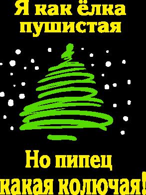 Принт Футболка Поло Я как ёлка - FatLine