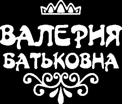 Принт Наклейка Валерия Батьковна - FatLine