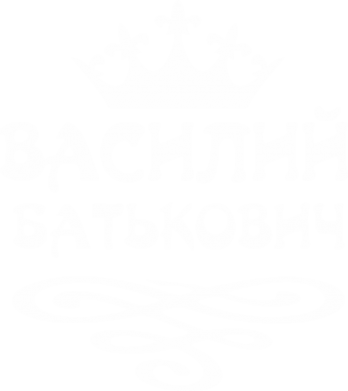 Принт Мужская футболка  с V-образным вырезом Василий Батькович - FatLine