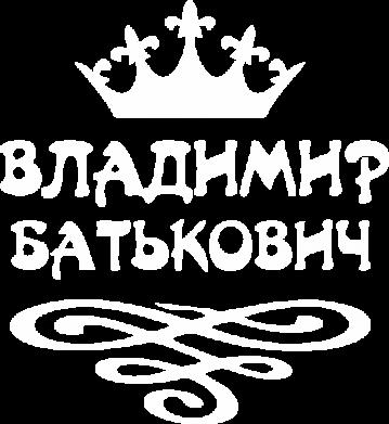 Принт Тельняшка с длинным рукавом Владимир Батькович - FatLine