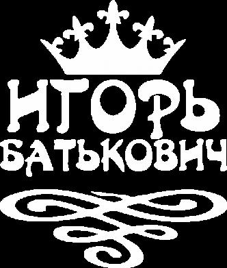 Принт Мужская футболка  с V-образным вырезом Игорь Батькович - FatLine