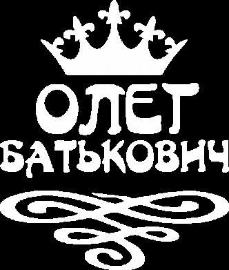 Принт Мужская футболка  с V-образным вырезом Олег Батькович - FatLine