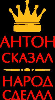 Принт Реглан Антон сказал - народ сделал - FatLine