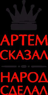 Принт Толстовка Артем сказал - народ сделал - FatLine
