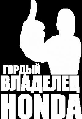 Принт Женская футболка с V-образным вырезом Гордый владелец HONDA - FatLine
