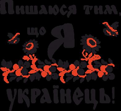 Принт Фартук Пошаюся тим, що я Українець - FatLine
