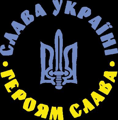 Принт Мужская майка Слава Україні! Героям Слава (коло) - FatLine