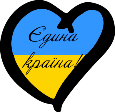 Принт Мужская футболка  с V-образным вырезом Єдина країна Україна (серце) - FatLine