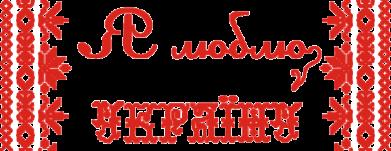 Принт Мужская футболка  с V-образным вырезом Я люблю Україну (вишиванка) - FatLine