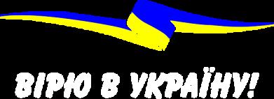 Принт Женская футболка с V-образным вырезом Вірю в Україну - FatLine
