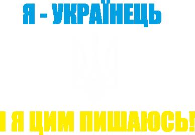 Принт Футболка с длинным рукавом Я - українець. І я цим пишаюсь! - FatLine
