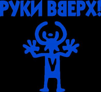 Принт Футболка Поло Руки Вверх - FatLine