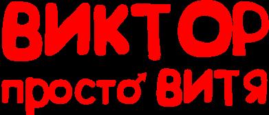 Принт Подушка Виктор просто Витя - FatLine