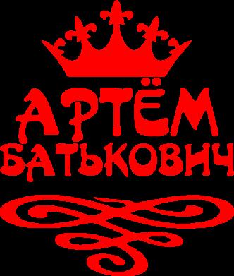 Принт Мужская майка Артем Батькович - FatLine