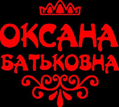 Принт Мужская футболка  с V-образным вырезом Оксана Батьковна - FatLine