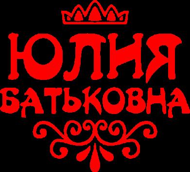 Принт Женская футболка с V-образным вырезом Юлия Батьковна - FatLine