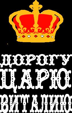 Принт Мужская футболка  с V-образным вырезом Дорогу царю Виталию - FatLine