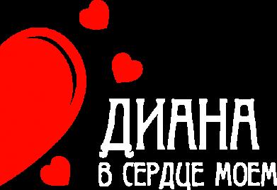Принт Женская футболка с V-образным вырезом Диана с сердце моем - FatLine