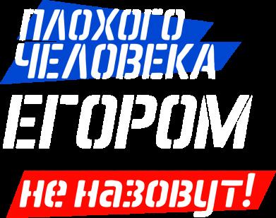Принт Мужская футболка  с V-образным вырезом Плохого человека Егором не назовут - FatLine