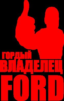 Принт Подушка Гордый владелец FORD - FatLine