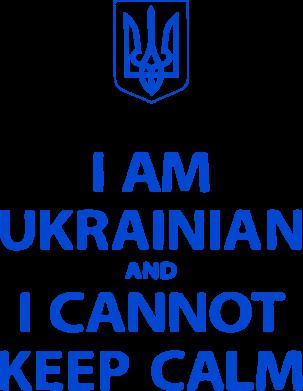 ����� ������� I AM UKRAINIAN and I CANNOT KEEP CALM - FatLine