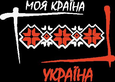 Принт Детская футболка Україна - моя країна! - FatLine