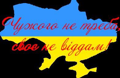 Принт Женская майка Чужого не треба, свого не віддам! (карта України) - FatLine
