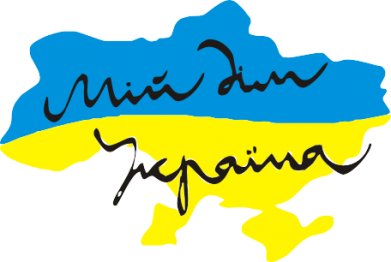 Принт Футболка с длинным рукавом Мій дім - Україна! - FatLine