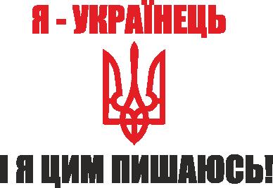 Принт Женская футболка Я - українець. І я цим пишаюсь! - FatLine