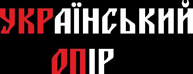 Принт кепка УКРаїнський ОПір (УКРОП) - FatLine
