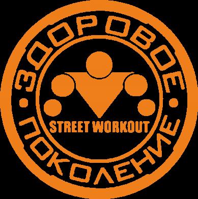 Принт Сумка Здоровое поколение Street Workout - FatLine