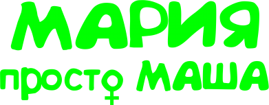 Принт Шапка Мария просто Маша - FatLine