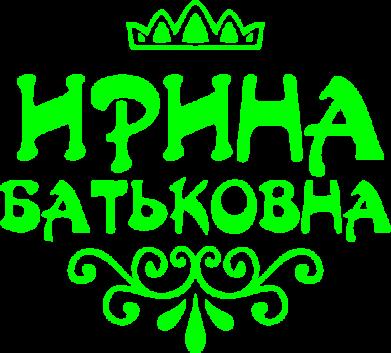 Принт Женская толстовка Ирина Батьковна - FatLine