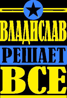Принт Реглан Владислав решает все - FatLine