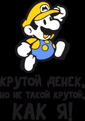 Принт Детская футболка Крутой денёк, но не такой крутой, как я! - FatLine