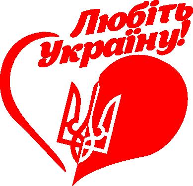 Принт Кружка 320ml Любіть Україну - FatLine