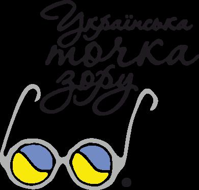 Принт Подушка Українська точка зору - FatLine