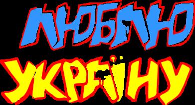 Принт Реглан Люблю Україну - FatLine