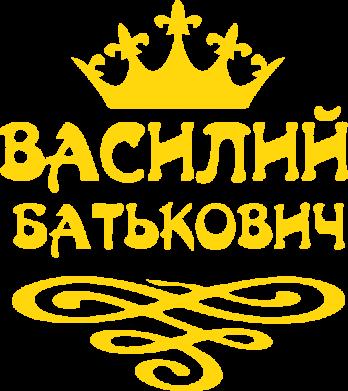 Принт Майка-тельняшка Василий Батькович - FatLine