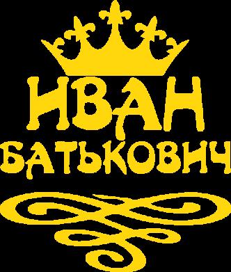 Принт Футболка Поло Иван Батькович - FatLine