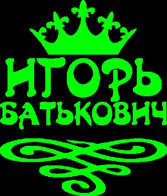 Принт Толстовка Игорь Батькович - FatLine
