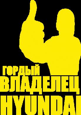 Принт Наклейка Гордый владелец HYUNDAI - FatLine