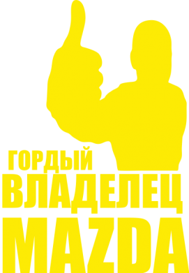Принт Толстовка Гордый владелец MAZDA - FatLine