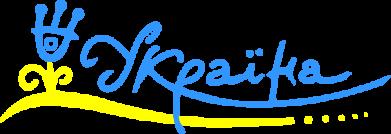 Принт Женская футболка поло Україна з квіткою - FatLine
