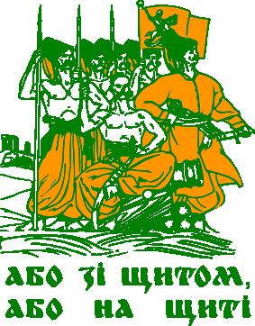 Принт Сумка Або зі щитом, або на щиті - FatLine