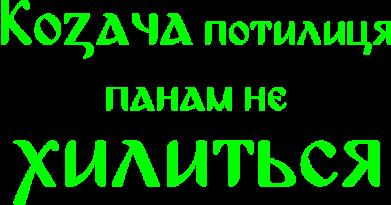 Принт Мужская майка Козача потилиця панам не хилиться - FatLine