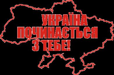Принт Футболка Поло Україна починається з тебе - FatLine