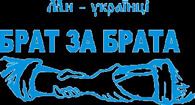 Принт Коврик для мыши Ми - українці! Брат за брата! - FatLine